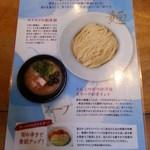 69742585 - 博多細つけ麺 案内