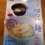 69742590 - 博多細つけ麺 案内