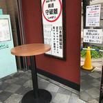 揚道 守破離 - すぐ店の外に、スタンディング用のテーブル席1卓あり