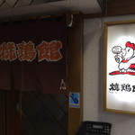 焼鶏館 - 入口