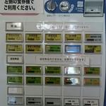 天ぷらの山 - 食券スタイル、店内で現金で追加注文可