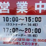 もつ煮屋 日の出食堂 - 『もつ煮屋 日の出食堂』営業看板と営業時間表示札。