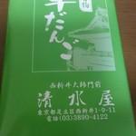 69746289 - 緑の包装紙が懐かしい!!