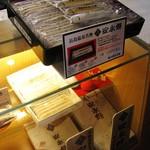 安永餅 湾岸長島PA 上り売店 - 安永餅1本120円