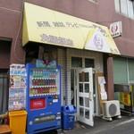 大阪飯店 -