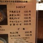 和風楽麺 四代目 ひのでや - トッピンク・ご飯物