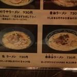 和風楽麺 四代目 ひのでや - はまぐりラーメン以外のラーメン4種類