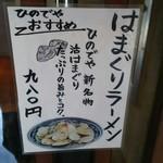 和風楽麺 四代目 ひのでや - はまぐりラーメン(税込980円)