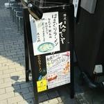 和風楽麺 四代目 ひのでや - 外の看板