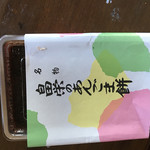 畠栄菓子舗 -