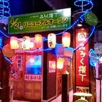 海の幸 美味 - みろく横丁@本八戸 屋台の入口
