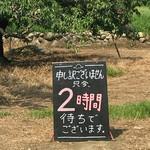 桃の農家カフェ ラペスカ - 2時間待ち