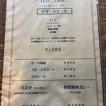 プリムローズ - メニュー(ティータイム)