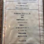 プリムローズ - メニュー(ランチコース)