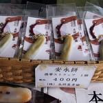 永餅屋老舗 長島温泉ゲートショップ - 安永餅ストラップ