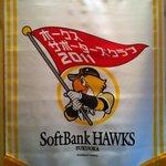 ぢどり亭 - ソフトバンクホークス公式サポーター店舗。