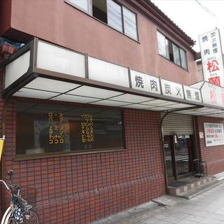 松蘭 本店