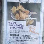 69761522 - 天丼メニュー
