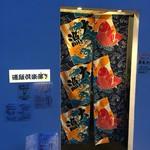 居酒屋 磯飯倶楽部 - 暖簾が大漁旗の日です。