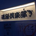 居酒屋 磯飯倶楽部 - ロゴの中に釣り師の姿も