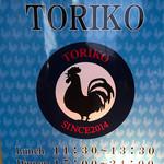TORIKO -