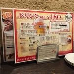 肉バル THANK YOU - ドリンク180円!