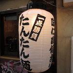 たんたん麺 日本橋やまべぇ -