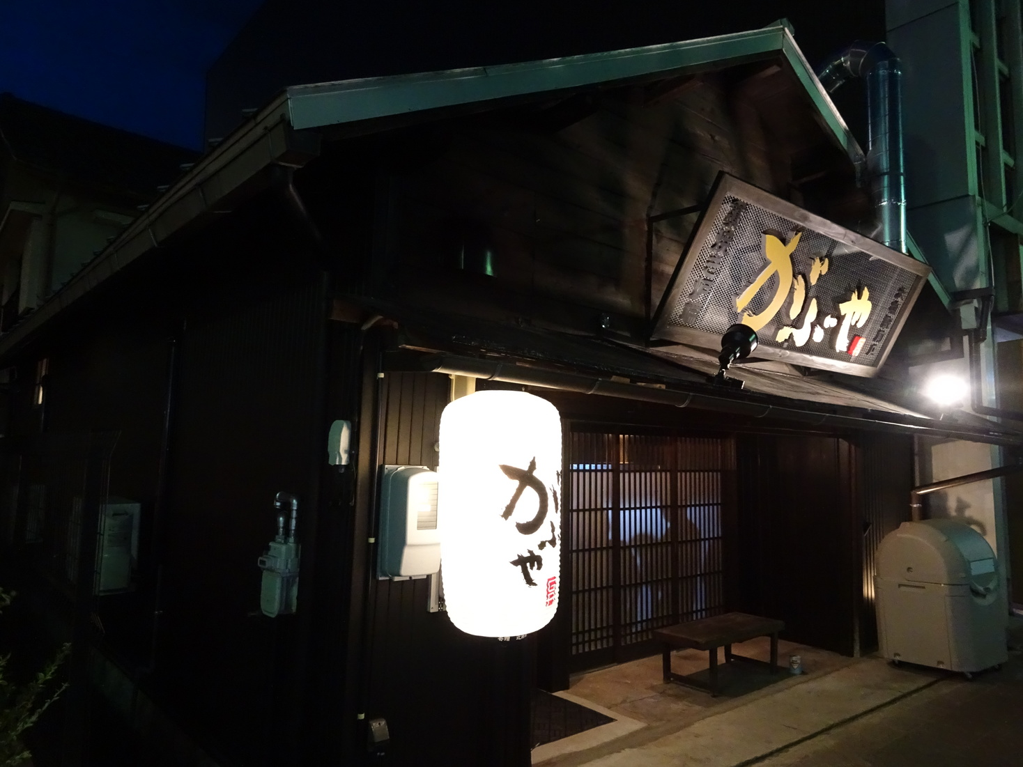 藁焼き炉端 がぶや 大垣駅前店 name=