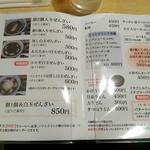 あん庵 - 【2017/7】メニュー