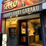 スープカレーGARAKU - 正面玄関から地下へ