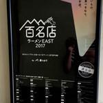 中華そば 四つ葉 - 食べログの百名店 ラーメンEASTに選出