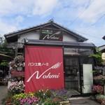 パン工房 Nohmi - お店は石丸の住宅街の中、寿宝寺のそばにあります。