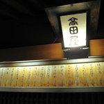 高田屋 - 白壁の町の酒蔵を改造した、倉敷で人気の焼鳥屋さんです。