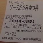 松のや - 500円だし。22:22だし♪