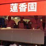 中華料理 蓮香園 -