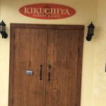 ベーカリー&カフェ キクチヤ - 入口