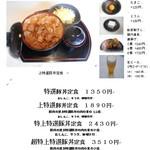 駿河 - 特選豚丼メニュ