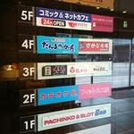 電光石火 - 6階ですよ~♪(´ω`)