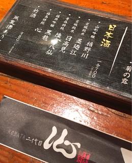 ROBATA 二代目 心 - 日本酒メニュー