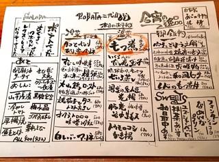 ROBATA 二代目 心 - メニュー表