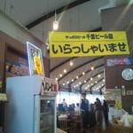 千葉ビール園 - (2017年06月)