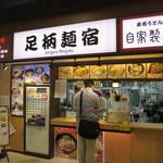足柄麺宿 EXPASA足柄下り -