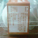 6979346 - 生クリーム入りカフェオレ大福の原材料表示