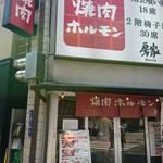 房家 - 外観(17-07)