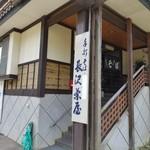 長沢茶屋 -