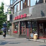 宮越屋珈琲 - 新橋の北東、中央通りと昭和通りの交差点にある「宮越屋珈琲」。高級店ですが、テイクアウトは1杯¥270とお買い得