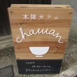 本陣カフェ チャワン - 立て看板