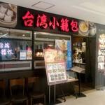 台湾小籠包 - 錦糸町駅北口、アルカキットの10階