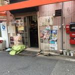 自家製太麺 ドカ盛 マッチョ - 外観