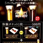 69799171 - 会場にあったポスター。地味に「数量限定」という表記がある。それよりも名古屋人は一番下の「お土産」に反応すると思う。